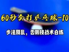 60秒会打乒乓球10:步法别乱,否则技战术白练!