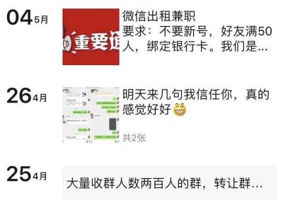 租借QQ、微信帐号能赚钱?  万勿尝试!封号申诉量已超万例