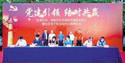 宝安海裕社区党组织与4家单位结对共建 探索党建工作新方式