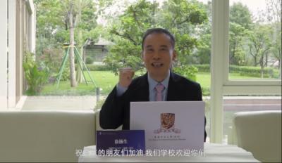 香港中文大学(深圳)举行百校联盟云端成人礼