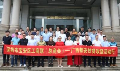 宝安区工商联率队赴广西都安大化开展扶贫协作,18家企业与贫困村结对帮扶