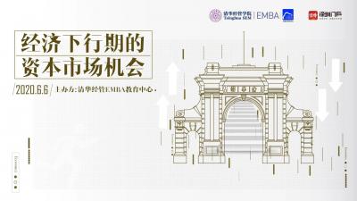 经济下行期,机会在哪?清华经管EMBA云驱动圆桌论坛揭晓答案