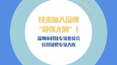 """快来加入""""最强大脑""""!深圳市科技专家委员会公开征聘专家入库"""