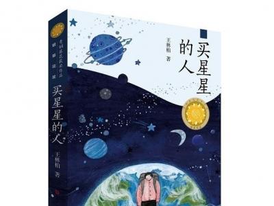 六一选书   书写美好人类情感 给孩子的儿童文学书单