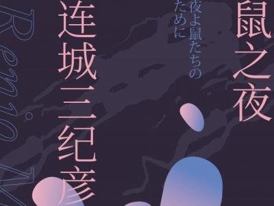 荐书 | 连城三纪彦有新的作品引进出版了