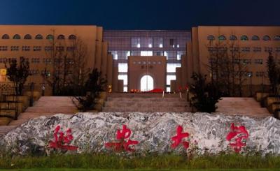 延安大学:目前毕业生总体签约率超54%,与全省平均持平