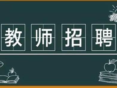 (重稿)有编制!深圳教师统招1382人