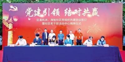 4家区直机关与社区党组织签订共建协议,构建基层党建新格局