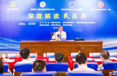 深圳举办深度解读民法典论坛