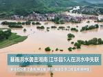 暴雨洪水袭击湘南 江华县5人在洪水中失联