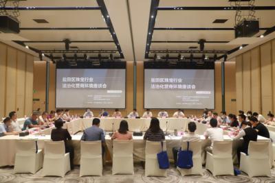 凝心聚力谋发展,盐田开展珠宝行业法治化营商环境座谈会