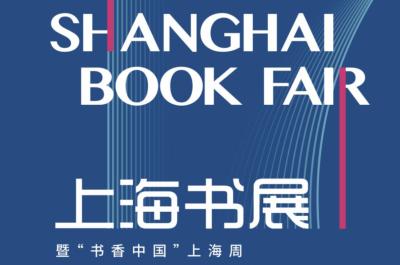 这个8月,一起相约上海书展