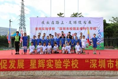 力推校園足球,坪山這一學校獲新榮譽