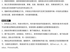 法华寺招短视频编导月薪万元多人投简历!称并非出家,懂佛学加分
