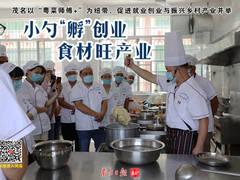"""茂名""""粤菜师傅+"""":小勺""""孵""""创业 食材旺产业"""