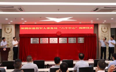"""深圳市退役軍人局""""六個中心""""今日亮相"""