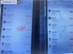 男子在网上贩卖大量微信号 被警方刑事拘留