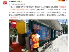 店铺老板在公交站摆饮水机 环卫工人和乘客可免费喝