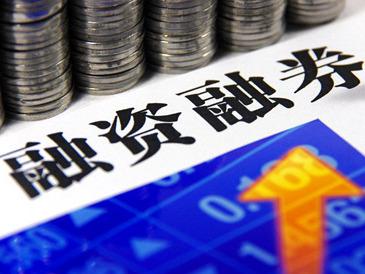 融資余額單日暴增368億元 創歷史最大單日增量