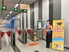 @深圳高考生:乘出租、搭地铁最强攻略来了!请查收