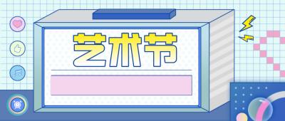 """(罗湖)笋岗中学 """"云端""""艺术节秀出师生风采"""