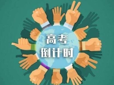 致深圳市高考考生及家长的一封信