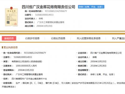 四川广汉金雁花炮有限责任公司曾多次被处罚
