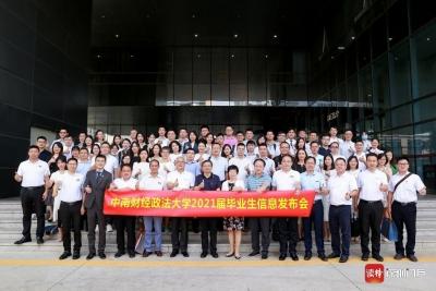 扬帆起航,中南财经政法大学为2021届毕业生插上逐梦翅膀