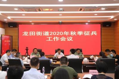 與社區簽訂責任狀,龍田街道召開2020年秋季征兵工作會議