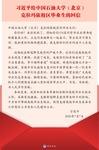 (图表)[时政]习近平给中国石油大学(北京)克拉玛依校区毕业生的回信