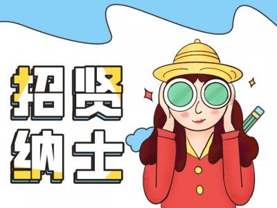龙岗公开招聘50名公办幼儿园教研员