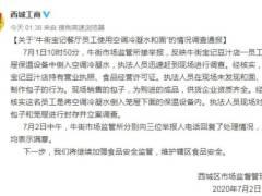 北京一餐厅员工使用空调冷凝水和面?官方:有误