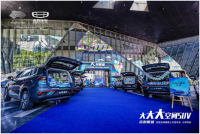 吉利汽车首款中大型SUV豪越在深圳举行区域上市发布会