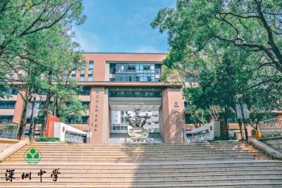 深圳中学获评市长质量奖特别贡献奖  成为深圳首个获此殊荣的学校