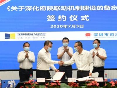 增进行政与司法良性互动 推进法治城市示范建设,深圳又有新动作!