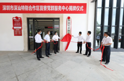 深汕合作区首个村级党群服务中心揭牌启用