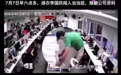 """当当网招人:""""盯防""""李国庆抢公章 有经验者优先!"""