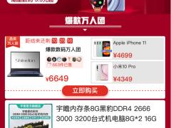高考落幕00后消费暴涨 拼多多数码产品销量上涨210%