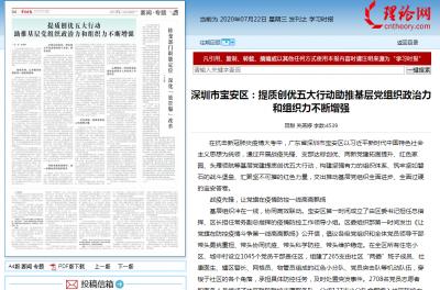 《學習時報》刊文:深圳市寶安區提質創優五大行動助推基層黨組織政治力和組織力不斷增強