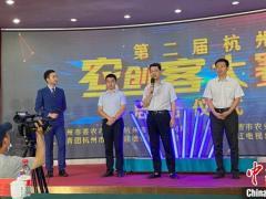 杭州农创客大赛启动 1亿元风投基金助项目融资对接