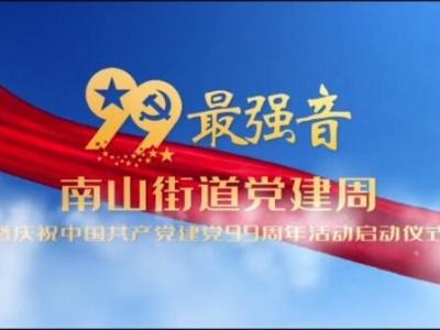 """300多名老中青三代党员参与!""""99最强音""""南山街道党建周圆满落幕"""