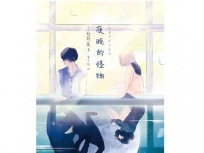 荐书 | 日本人气畅销小说家住野夜两部新作推出中文版