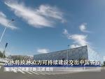 水冰转换 冰立方可持续建设交出中国答卷