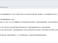 当当网内部信流出:被抢公章已追回,恢复正常运营