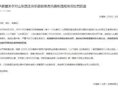 CBA开2罚单:巩晓彬和浙江总经理停赛2场罚款10万