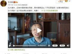 董方卓回应王小东:身为学者,言论令人遗憾