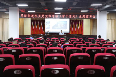 薯田埔社区:70多名党员干部集中学习《若干意见》