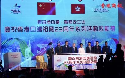 香港回归祖国23周年 系列庆祝活动拉开序幕