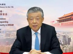 香港国安法通过后,英媒大量报道充斥着误读歪曲 刘晓明大使批驳