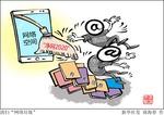"""(图表·漫画)[时政]清扫""""网络垃圾"""""""